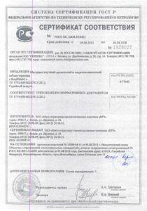 """Сертификат соответствия гибкой черепицы """"RoofShield"""" ЗАО """"МПК """"КРЗ"""""""