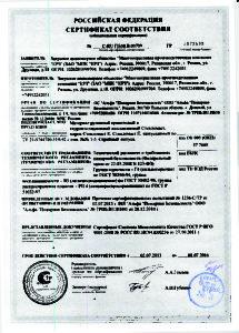 """Сертификат соответствия материал рулонный кровельный и гидроизоляционный наплавляемый Стекломаст ЗАО """"МПК """"КРЗ"""""""