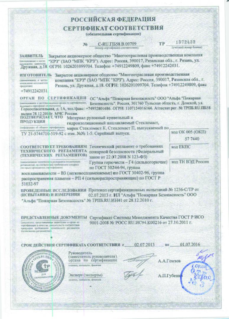 Сертификация продукции предприятия металлочерепица сертификат соответствия скачать сертификат на трубы оцинкованныу гост-3262-75