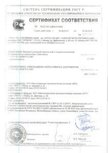 Сертификат соответствия материал рулонный кровельный и гидроизоляционный наплавляемый на стеклооснове. Эластоизол