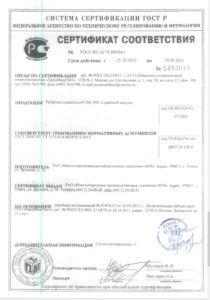 "Сертификат соответствия рубероида ЗАО ""МПК ""КРЗ"""