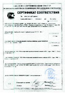"""Сертификат соответствия праймера битумного ЗАО """"МПК """"КРЗ"""""""