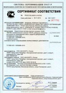 """Сертификат соответствия водосточной системы ООО """"Бауфорт"""""""