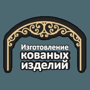 kovanye-izdeliya_2