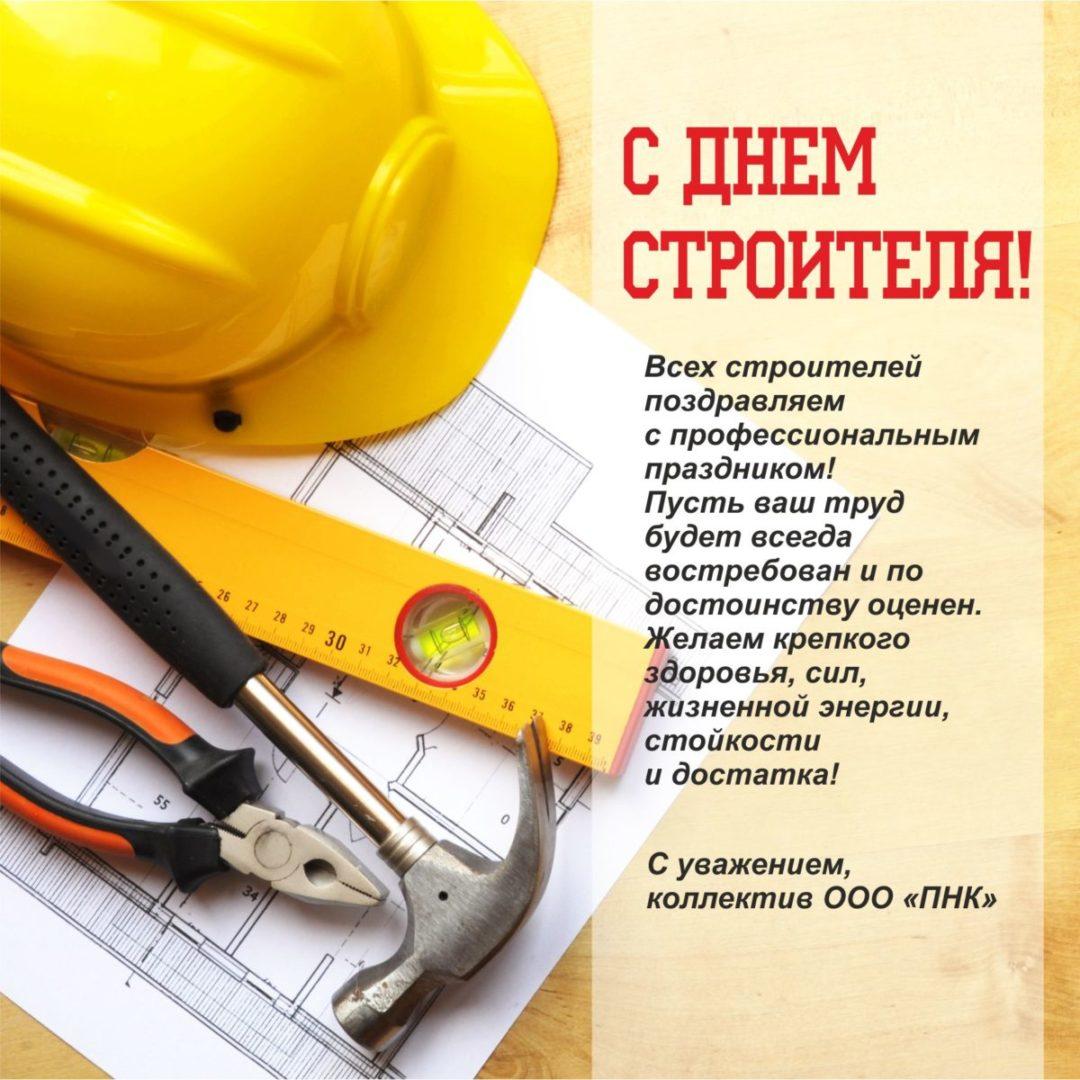 Поздравления с днем строителя для прораба 175