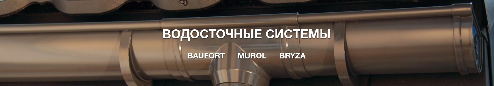 Купить водосточные системы в Симферополе - цены от ПНК