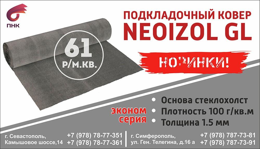 НОВИНКА: ПОДКЛАДОЧНЫЙ КОВЕР NEOIZOL GL.