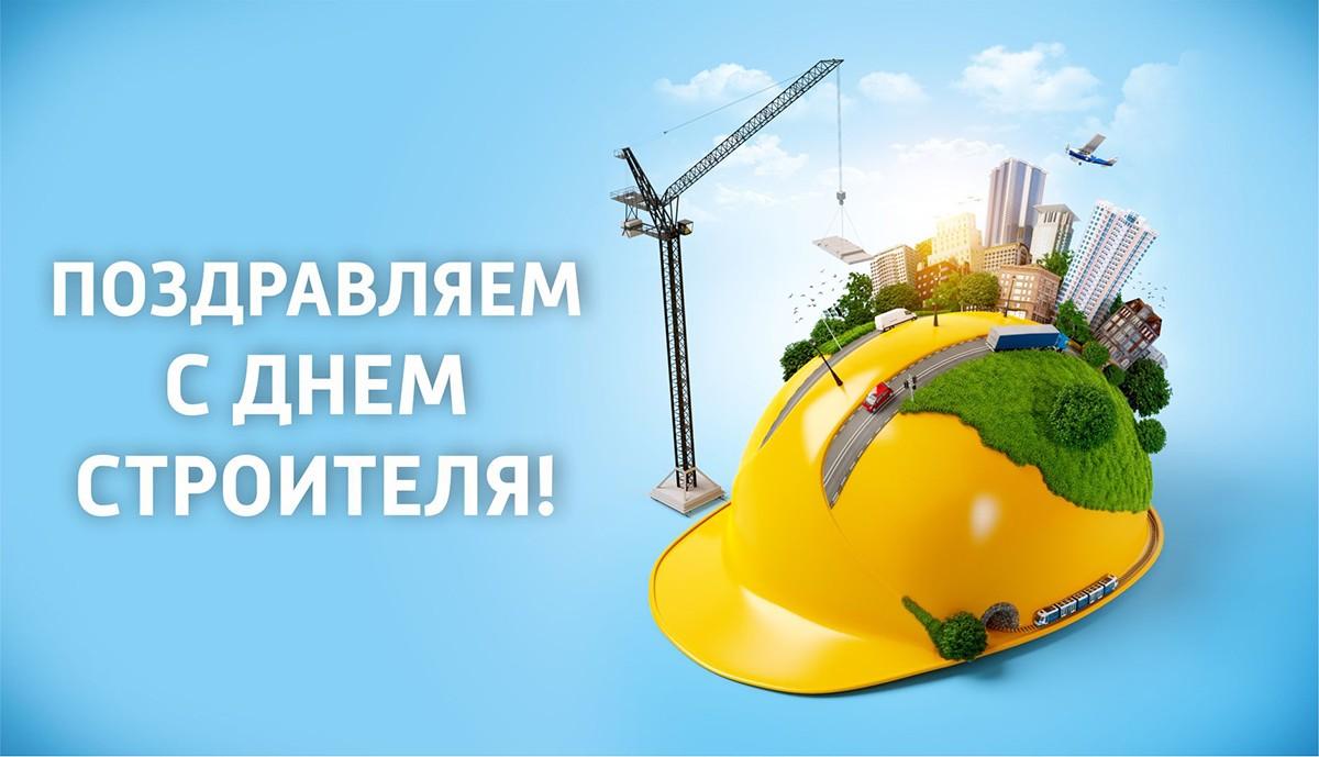Шаблон открытки с днем строителя партнерам