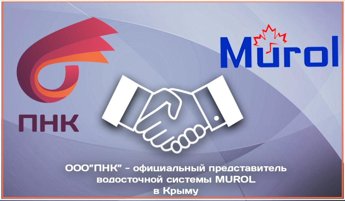 """ООО """"ПНК"""" официальный дилер MUROL"""